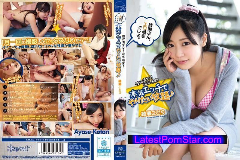 [KAWD-639] 綾瀬さん、エロ過ぎでしょ。性欲満タン!欲求爆発!本気エッチでやりたい放題♪ 綾瀬ことり