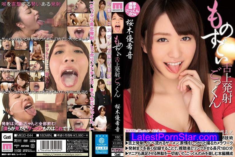 [MIGD-644] ものすごい舌上発射ごっくん 桜木優希音