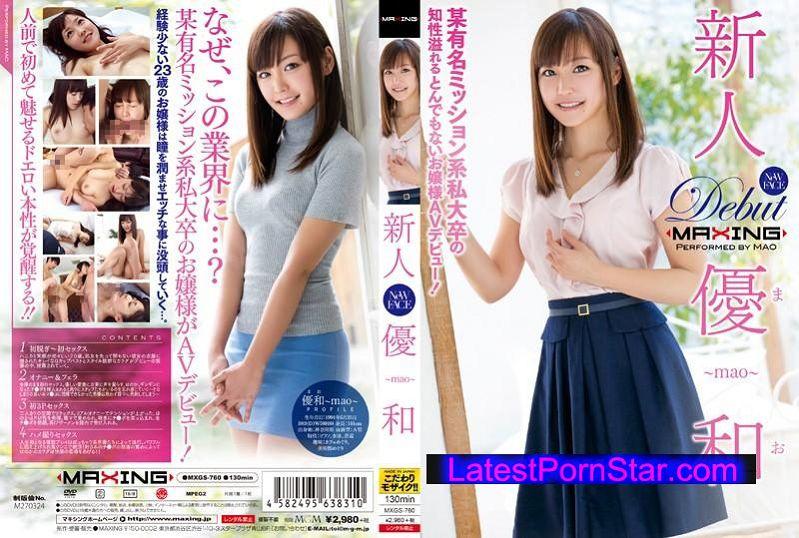 [MXGS-760] 新人 優和 〜某有名ミッション系私大卒の知性溢れるとんでもないお嬢様AVデビュー!〜
