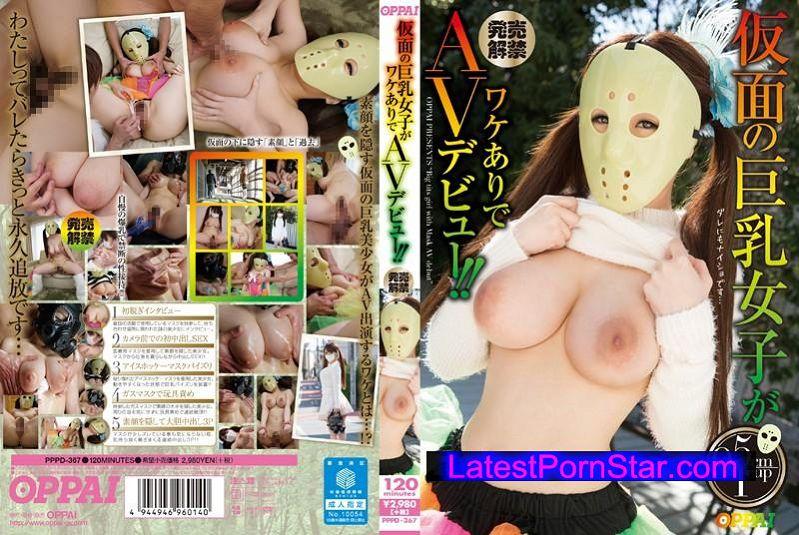 [PPPD-367] 仮面の巨乳女子がワケありでAVデビュー!!