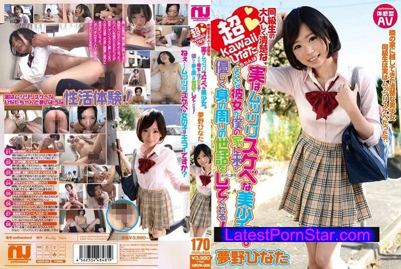 [URVK-009] 同級生の大人しく清楚な超kawaiiひなたちゃんは 実はムッツリスケベな美少女。そんな彼女が僕の家に来て優しく身の周りの世話をしてくれる! 夢野ひなた