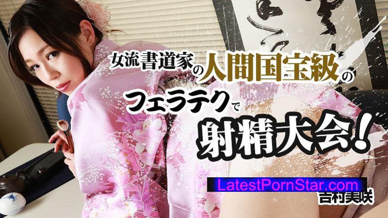 Heyzo 0840 吉村美咲 女流書道家の人間国宝級のフェラテクで射精大会
