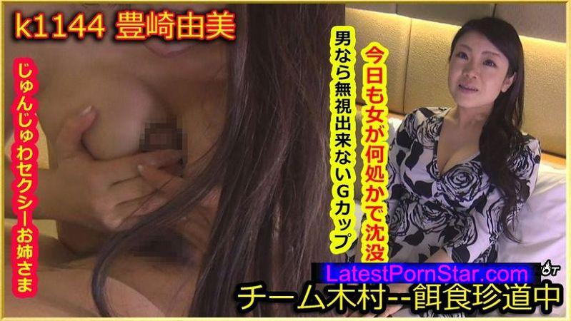 Tokyo Hot k1144 餌食牝