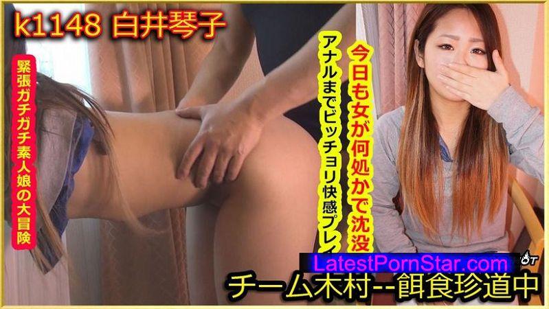 Tokyo Hot k1148 餌食牝