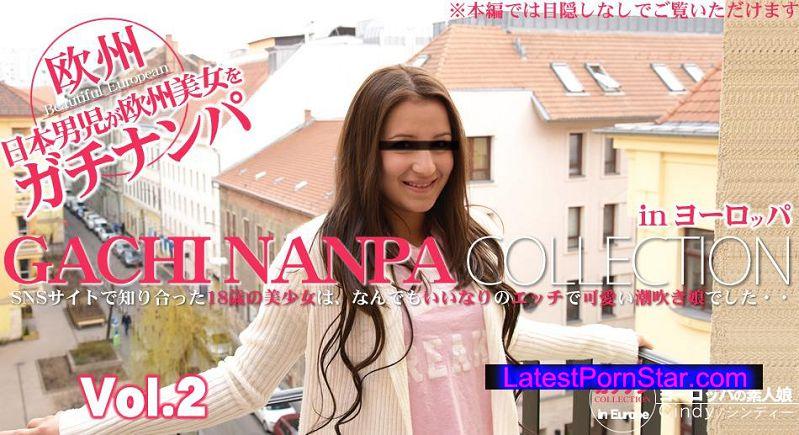 金8天国 1258 SNSサイトで知り合った18歳の美少女は、何でもいいなりのエッチで可愛い潮吹き娘でした・・GACHI-NANPA COLLECTION CINDY VOL2 / シンディー