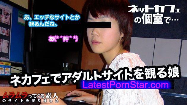 ムラムラってくる素人 muramura 042515_221 ムラムラってくる素人のサイトを作りました ネットカフェで1人こっそりエロ動画サイトを見ている女の子の個室にいきなりお邪魔しまーす!マナミ