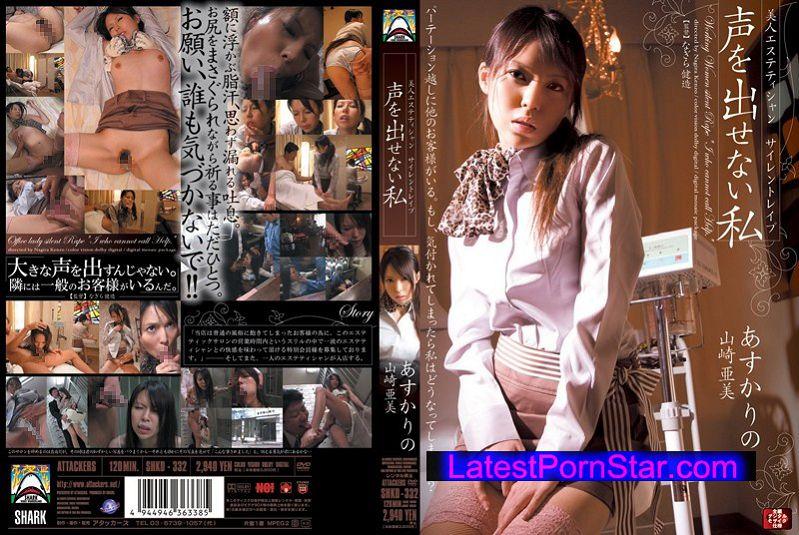 [SHKD-332] 美人エステティシャンサイレントレイプ 声を出せない私 あすかりの 山崎亜美