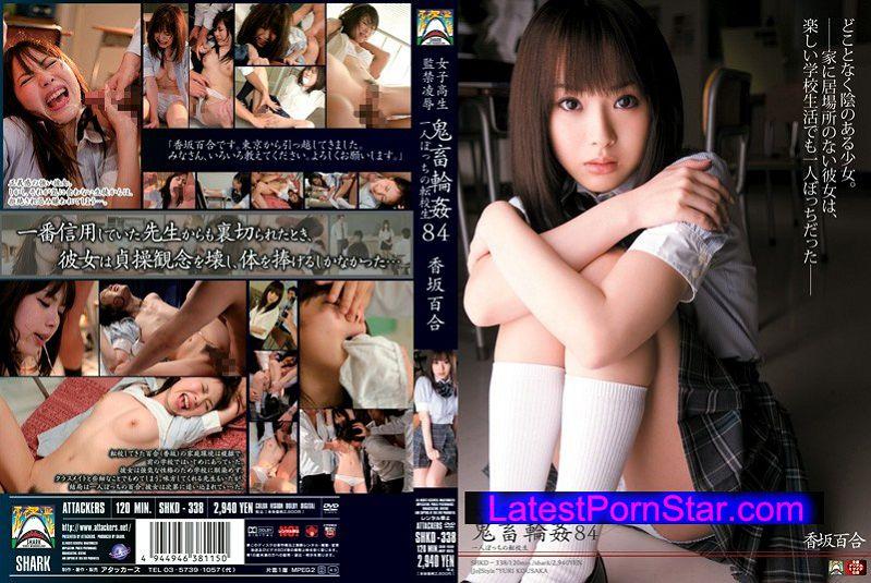 [SHKD-338] 女子校生監禁凌辱 鬼畜輪姦84