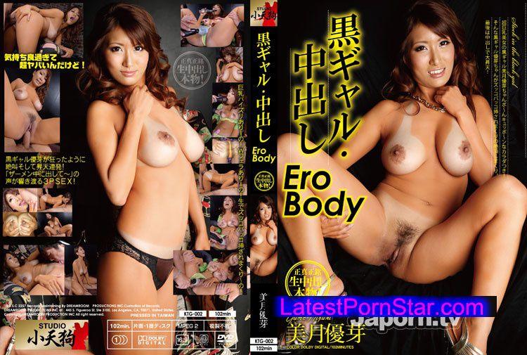 [KTG-002] Ero Body 黒ギャル・中出し : 美月優芽