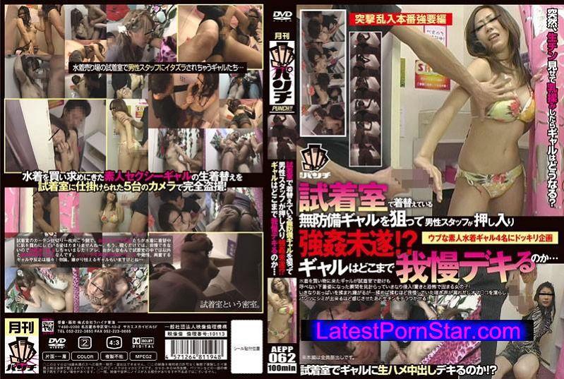 [AEPP-062] 試着室で着替えている無防備ギャルを狙って男性スタッフが押し入り強姦未遂!? ギャルはどこまで我慢デキるのか…