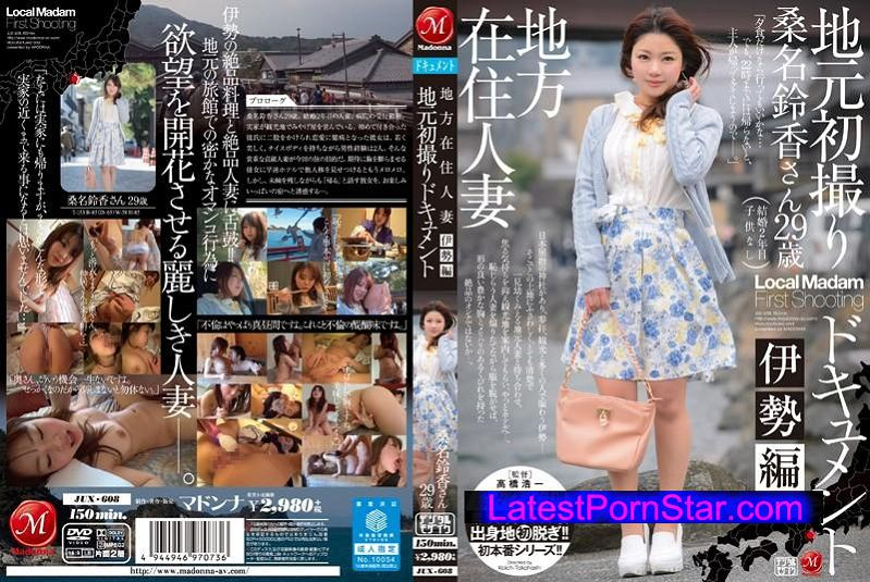 [JUX-608] 地方在住人妻 地元初撮りドキュメント 伊勢編 桑名鈴香