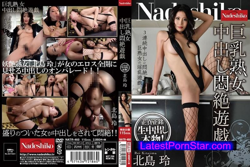 [NATR-460] 巨乳熟女中出し悶絶遊戯 北島玲