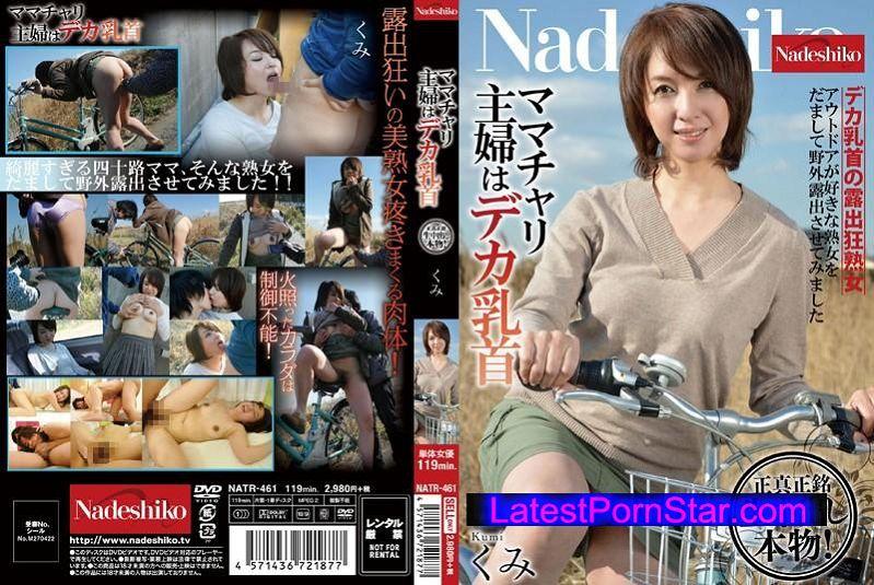 [NATR-461] ママチャリ主婦はデカ乳首