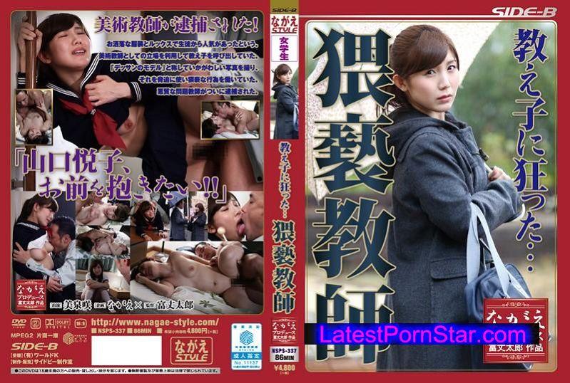 [NSPS-337] 教え子に狂った…猥褻教師 美泉咲
