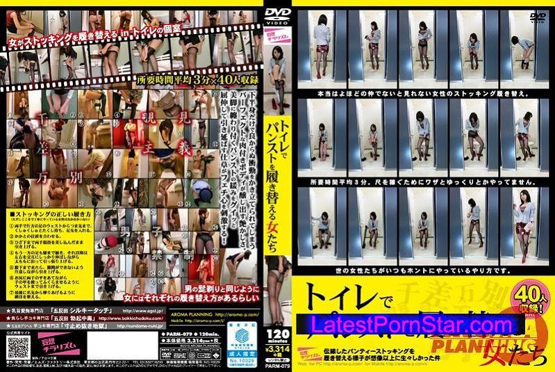 [PARM-079] トイレでパンストを履き替える女たち