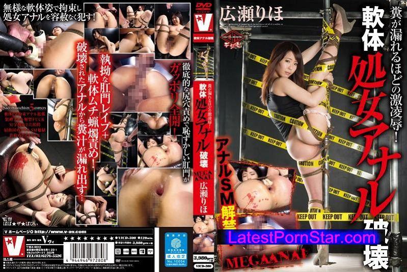 [VICD-300] 糞が漏れるほどの激凌辱!軟体処女アナル破壊 MEGA ANAL 広瀬りほ