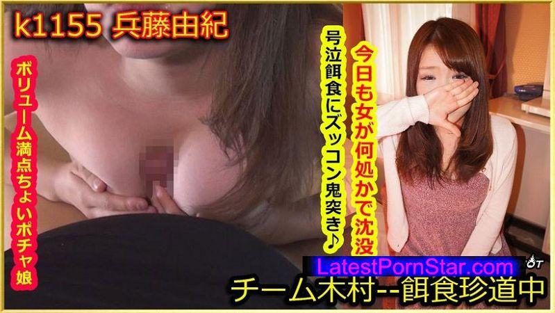 Tokyo Hot k1155 餌食牝