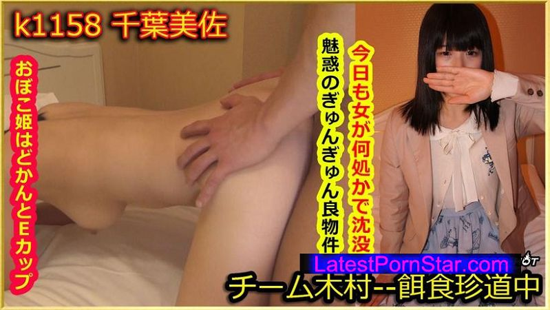 Tokyo Hot k1158 餌食牝