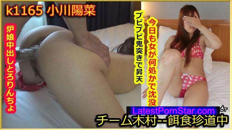 Tokyo Hot k1165 餌食牝