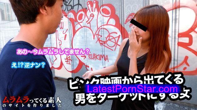 ムラムラってくる素人 muramura 052815_235 ムラムラってくる素人のサイトを作りました ピンク映画館から出てきたら「待ってました!」とばかりに欲求不満のパイパン巨乳痴女に誘われました!
