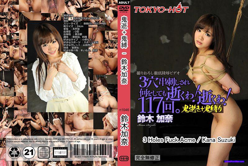 Tokyo Hot n1046 鬼逝+鬼縛