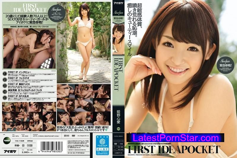 [IPZ-593] 緊急参戦! FIRST IDEAPOCKET 姫野心愛