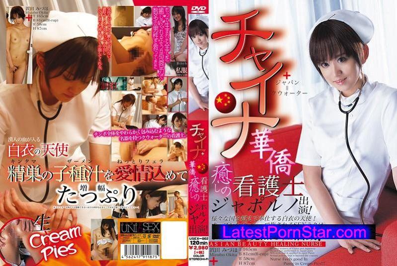 [USEX-002] チャイナ+ジャパン=クウォーター 華僑 癒しの看護士ジャポルノ出演! 様々な国を超えて奉仕する白衣の天使!オープンなプッシーで施されるSEXテクはまさに国境無き性活動!