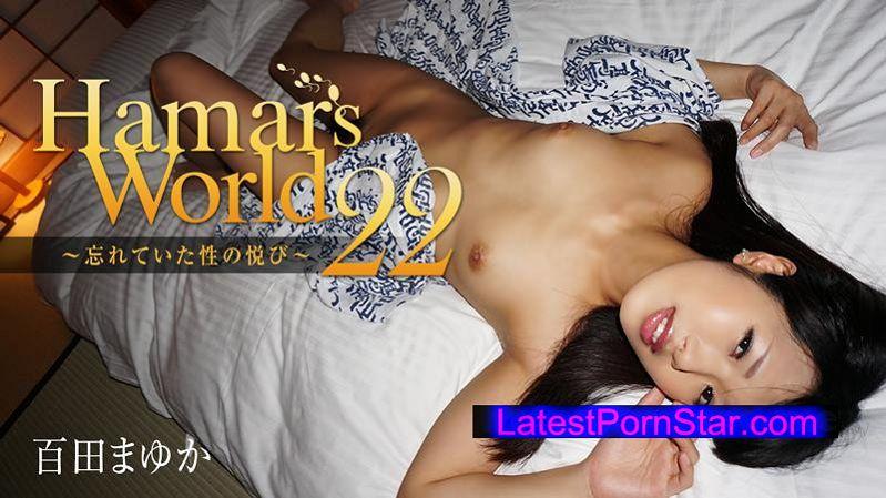 Heyzo 0888 百田まゆか(桐原さとみ) Hamar's World 22~忘れていた性の悦び~