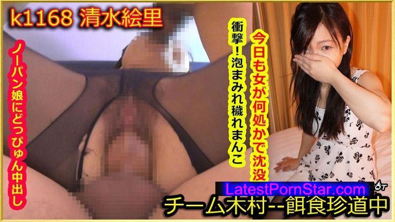 Tokyo Hot k1168 餌食牝