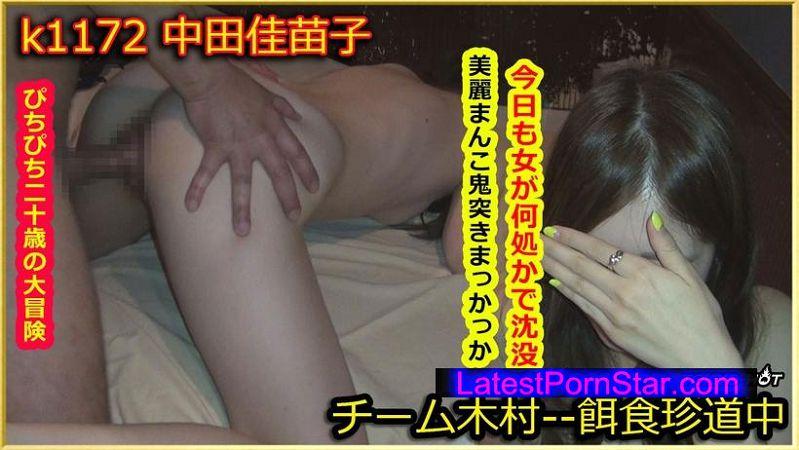 Tokyo Hot k1172 餌食牝