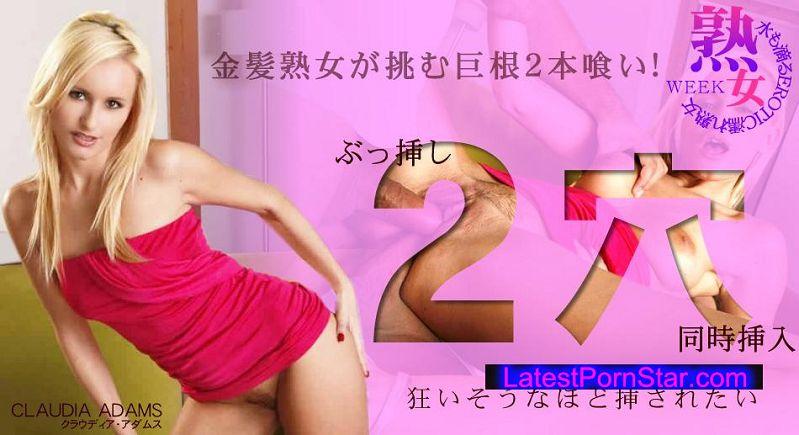 金8天国 Kin8tengoku 1290 金髪熟女が挑む巨根2本喰い!ぶっ挿し2穴同時挿入 CLAUDIA ADAMS / クラウディア アダムス