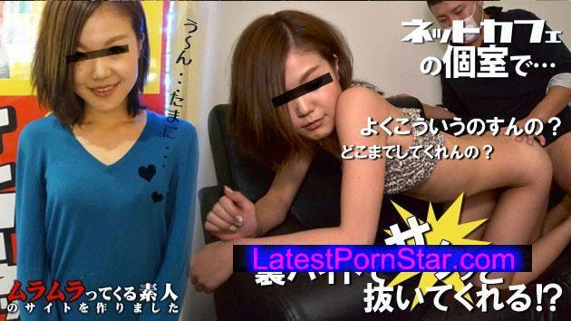 ムラムラってくる素人 muramura 060415_238 ムラムラってくる素人のサイトを作りました ネットカフェでサクッと抜いてくれる娘がいると聞いたのでいってみたら本当にいたので裏バイトをおねがいしてみました