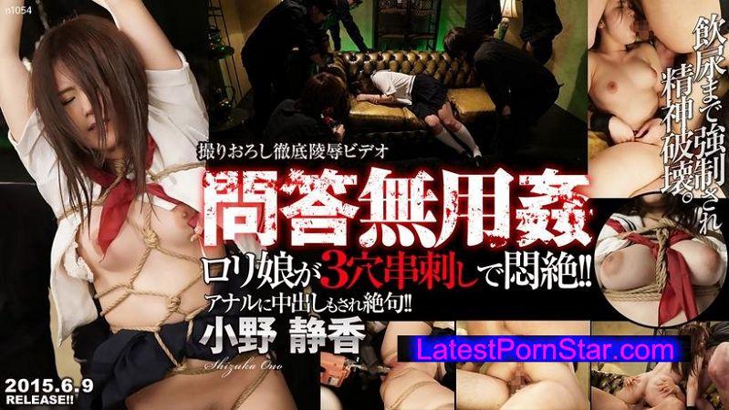 Tokyo Hot n1054 問答無用姦