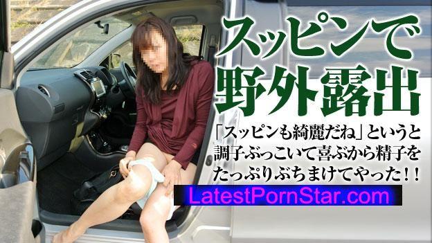 pacopacomama 062515_440 スッピン熟女 〜野外露出するドMな変態美人〜