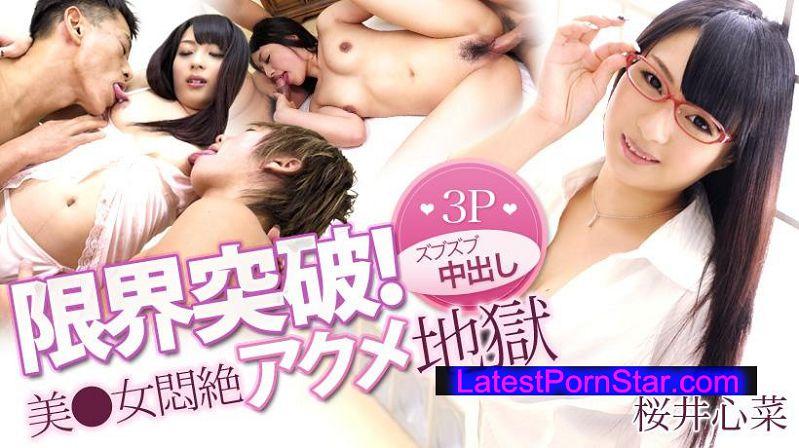 XXX-AV 22032 桜井心菜 フルHD 限界突破!美●女悶絶アクメ地獄 PART2