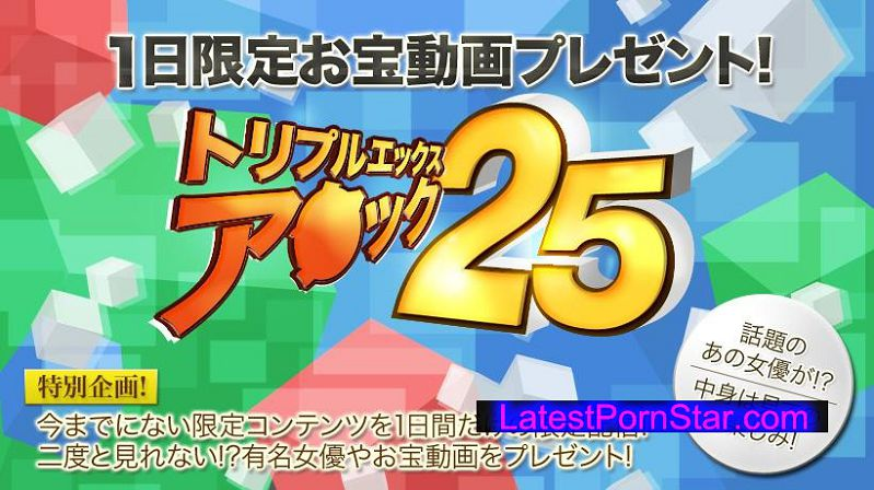 XXX-AV 22045 1日限定お宝動画プレゼント!vol.03