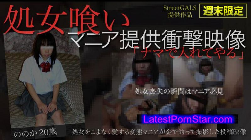 XXX-AV 22050 ストリートギャルズ提供作品 個人撮影_処女食い_マニア提供衝撃映像(前半)