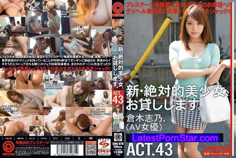 [CHN-079] 新・絶対的美少女、お貸しします。 ACT.43 倉木志乃