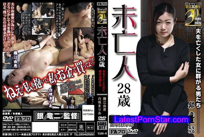 [SGRS-017] 未亡人 28歳 夫を亡くした女に群がる男たち 藤江由恵 白咲まりあ