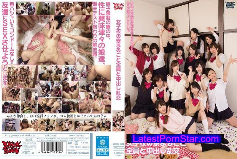 [ZUKO-081] 女子校の寮まるごと全員と中出し乱交