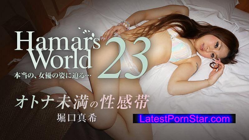 Heyzo 0915 堀口真希 Hamar's World 23~オトナ未満の性感帯~