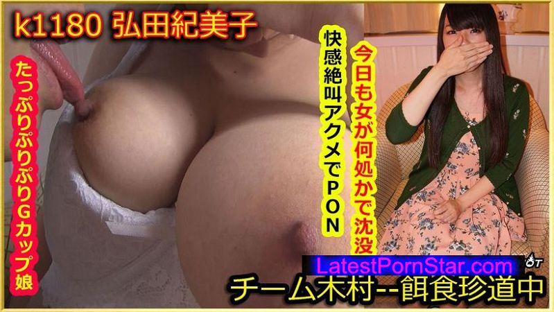 Tokyo Hot k1180 餌食牝