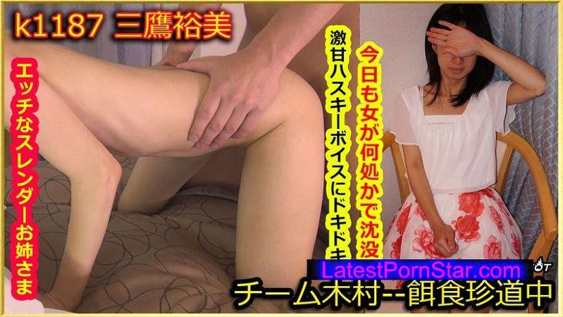 Tokyo Hot k1187 餌食牝