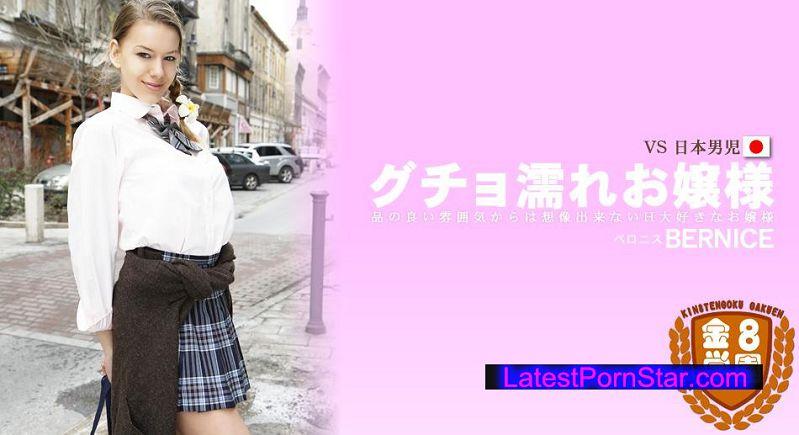 金8天国 Kin8tengoku 1301 品の良い雰囲気からは想像出来ないH大好きなお嬢様 グチョ濡れお嬢様 / ベロニス