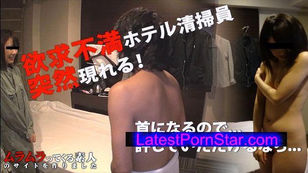 ムラムラってくる素人 muramura 072315_259 ムラムラってくる素人のサイトを作りました 欲求不満ホテル清掃員が突然現れる!シャワー後で裸を見られたので フロントにクレームをつけると言ったら首になるのはイヤだというのでその代わりに裸を見せろと言ったら中出しまでやらせてくれた