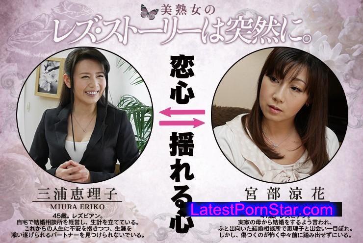[BBAN-050] 美熟女のレズ・ストーリーは突然に。 三浦恵理子 宮部涼花