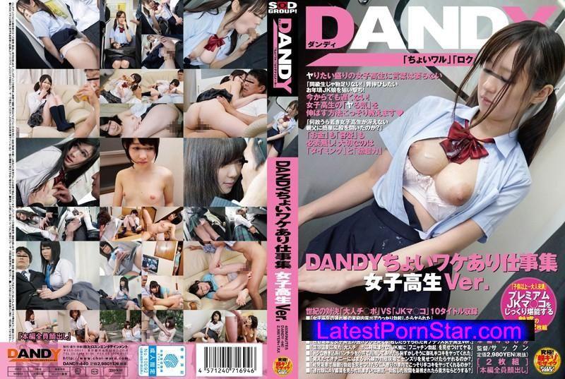 [DANDY-440] DANDYちょいワケあり仕事集 女子校生Ver.