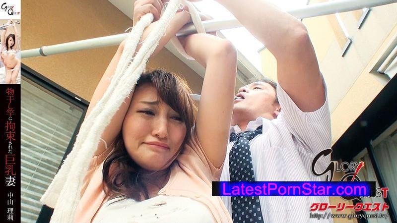[GVG-185] 物干し竿に拘束された巨乳妻 中山理莉