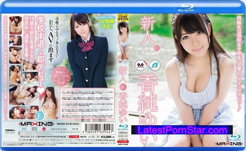 [MXBD-220] 新人 香純ゆい 〜同級生は現役女子校生、18歳のフライングデビュー!〜 in HD(ブルーレイディスク)