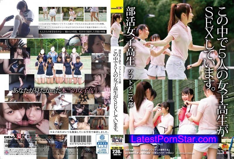 [SDMU-240] 部活女子校生 ソフトテニス部 この中で5人の女子校生がSEXしています。
